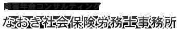 障害年金コンサルティング なおき社会保険労務士事務所