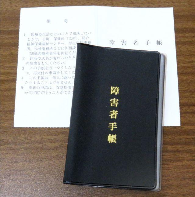 テーブルの上に置かれた障害者手帳